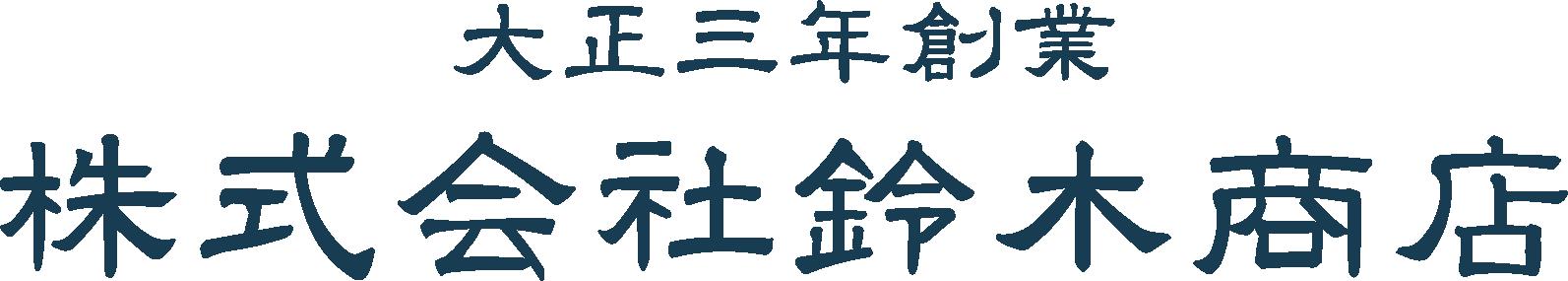 株式会社鈴木商店